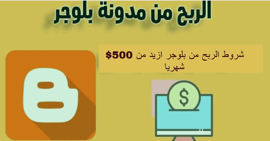 شروط الربح من بلوجر ازيد من 500$ شهريا.