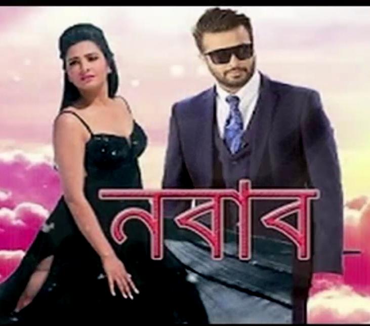 indian bangla movie download nawab indian and bangla