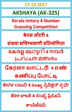 Kerala lottery 4 Number Guessing Competition AKSHAYA AK-325