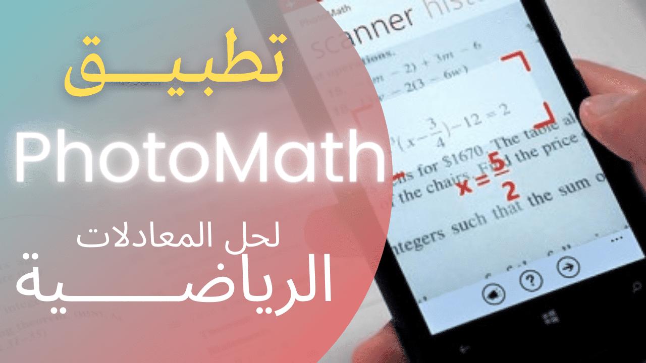 فوتوماث PhotoMath : تطبيق لحل المعادلات و التمارين الرياضية