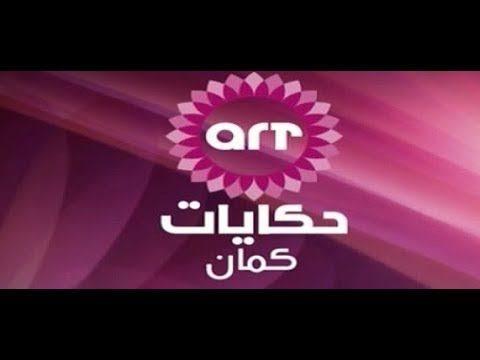 مشاهدة قناة art حكايات بث مباشر