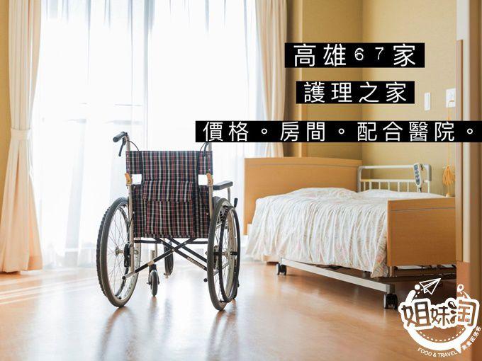 高雄67家護理之家懶人包-房間,價格,館路費用看這篇