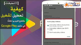 تعطيل تشغيل مقاطع الفيديو تلقائيًا في متجر Google Play