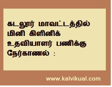 கடலூர் மாவட்டத்தில் மினி கிளினிக் உதவியாளர் பணிக்கு நேர்காணல் :