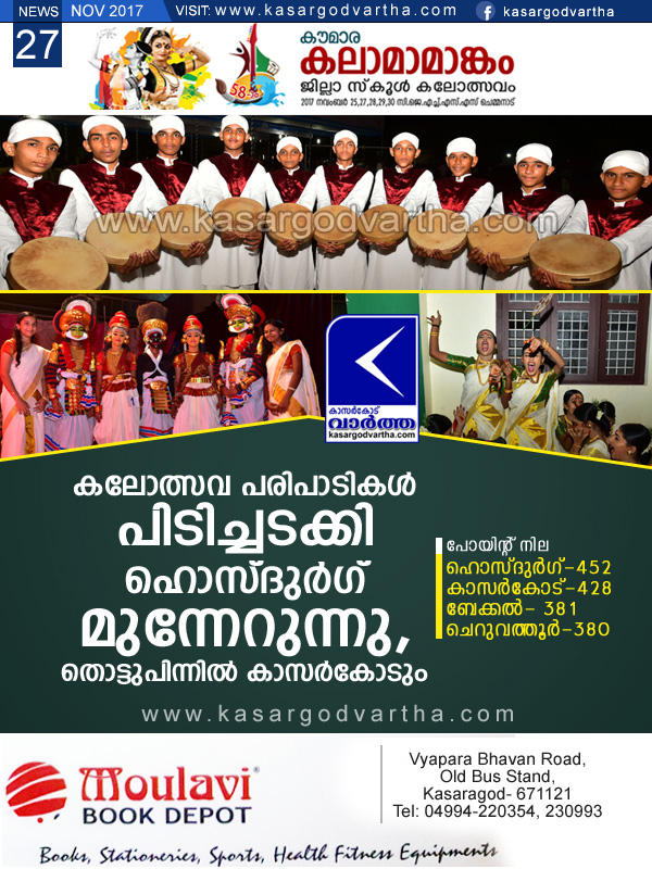 Kerala, News, Kalolsavam, Kalolsavam 2nd Day; Hosdurg first in Point table, Kasaragod second