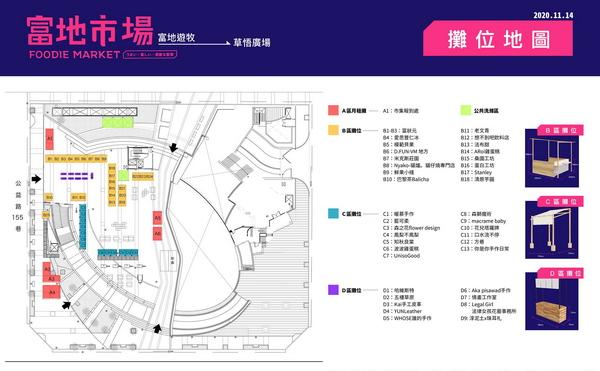 富地市場in草悟攤位地圖