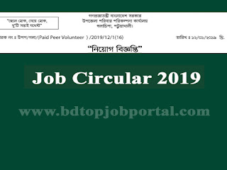 Golachipa Upazila, Potuakhali Family Planning Paid Peer Volunteer Job circular 2019
