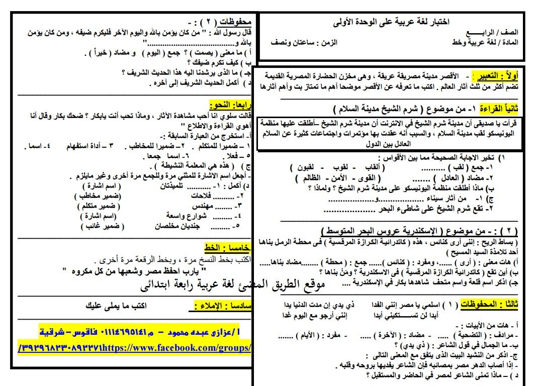 تحميل امتحان نصف الترم فى اللغة العربية للصف الرابع الابتدائي الترم الثانى  ,امتحان لغة عربية رابعة ابتدائى ميد ترم
