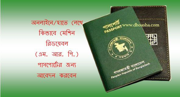 how-to-apply-for-mrp-passport-in-bd-gov