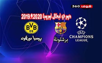 موعد مباراة برشلونة القادمة ضد بوروسيا دورتموند والقنوات الناقلة