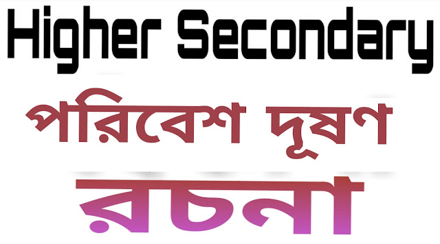 poribesh-dushon-bangla-rochona