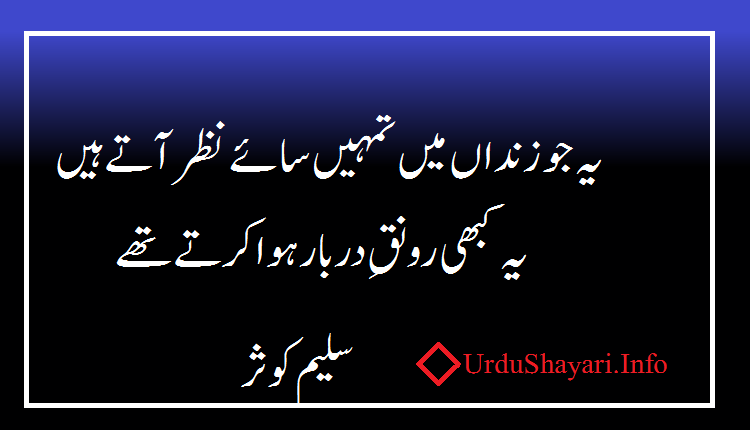Yeh Jo Zindaan Best 2 line Shayari - Top Saleem Kausar Poetry - اردو شاعری