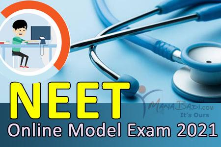 NEET Online Model Exam 2021