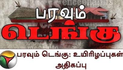 Paravum Dengue | Uyirilapukal