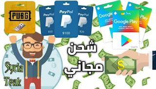 التطبيق الأول لربح جميع بطاقات الانترنت وشدات ببجي وجوائز اخرى تطبيق رهيب بكل معنى الكلمة.