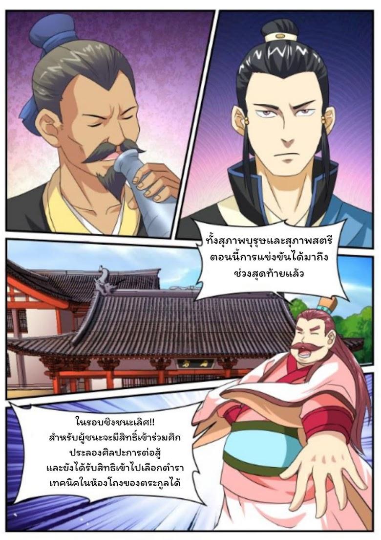 Greatest Sword Immortal - หน้า 29