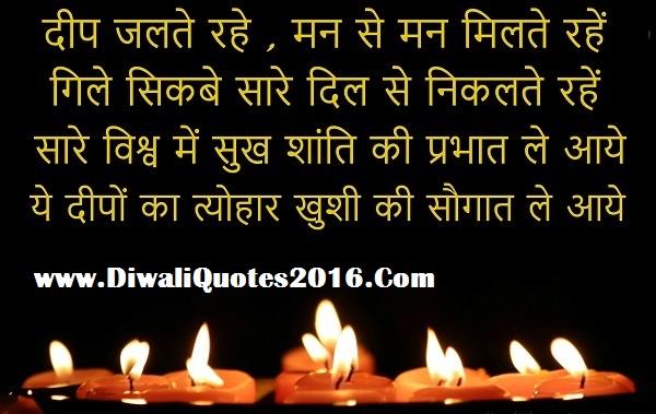 Diwali 2016 Hindi Shayari / Quotes / Sms / Greetings {Top 5,10,100}