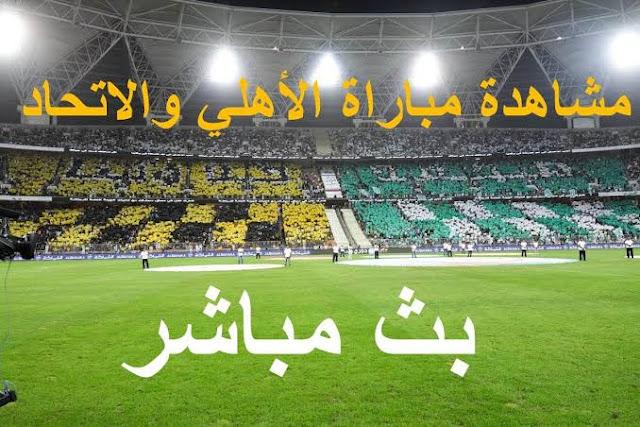 موعد مباراة الاهلي والاتحاد بث مباشر بتاريخ 31-10-2019 الدوري السعودي