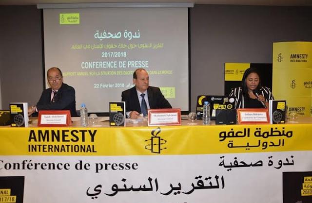 السلطات العمومية المغربية ترفض جملة وتفصيلا ادعاءات تقرير أمنيستي الأخير وتطالبها بالأدلة المثبتة لمضامينه✍️👇✍️👇