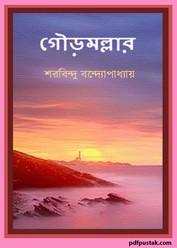Gourmollar by Sharadindu Bandyopadhyay
