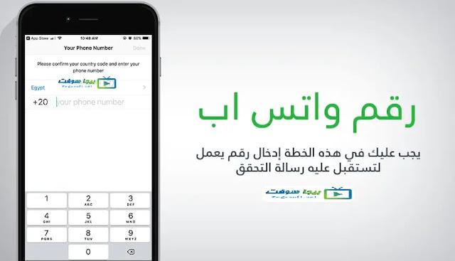 تنزيل برنامج الواتس اب للايباد