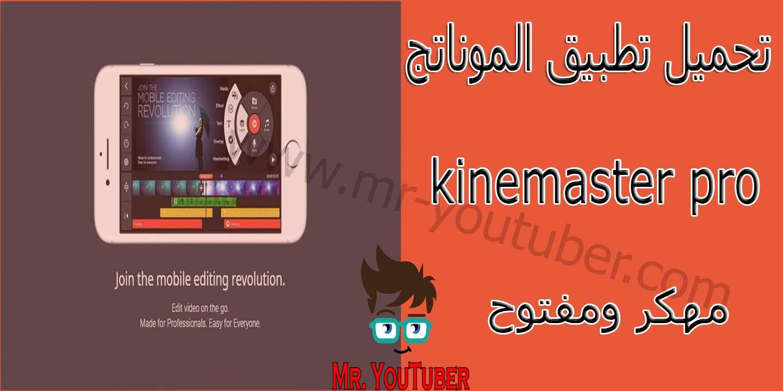 تحميل تطبيق kinemaster مهكر ومفتوح