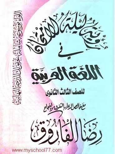 مراجعة ليلة امتحان اللغة العربية ثانوية عامة 2020 مستر رضا الفاروق