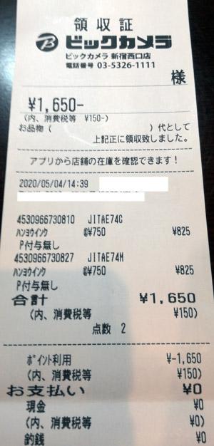 ビックカメラ 新宿西口店 2020/5/4 のレシート