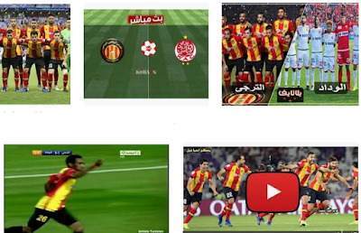 مشاهدة مباراة الترجي والوداد في بث مباشر عبر الانترنت دوري أبطال أفريقيا