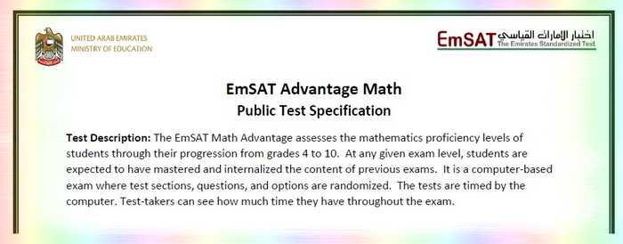 اختبار امساتemsat رياضيات للصف الرابع والسادس والثامن والعاشر للعام الدراسى2019-2020