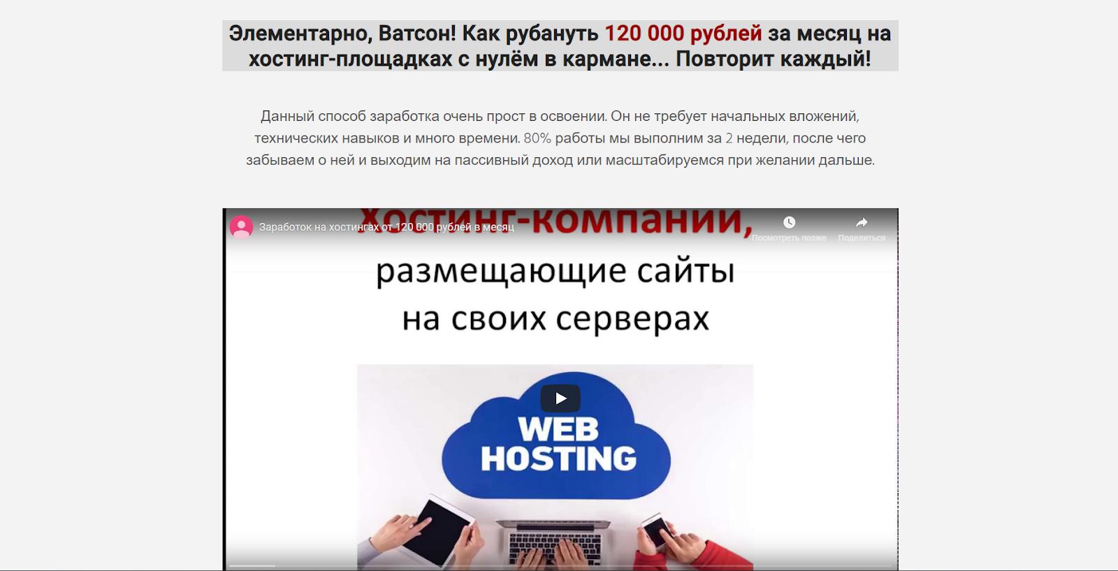 Как заработать за хостинг купить конструктор сайтов хостинг