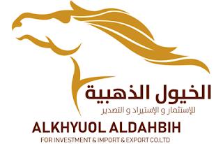 شركة الخيول الذهبيه للاستيراد والتصدير