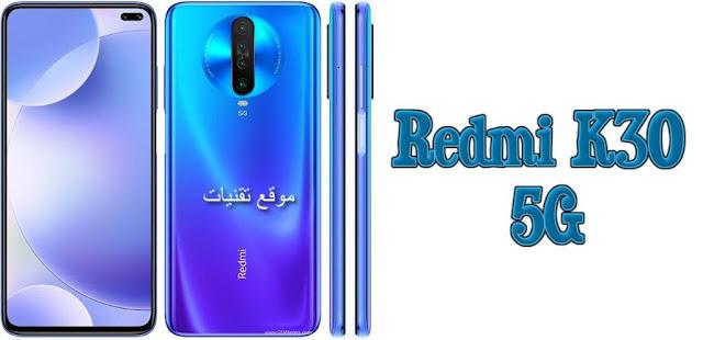 مواصفات ومميزات هاتف Redmi K30 5G وبسعر خيالي