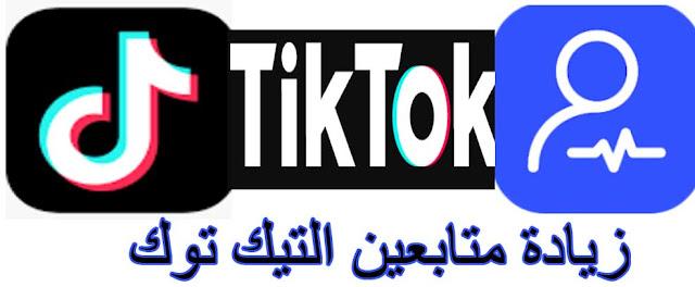 تطبيق زيادة المتابعين في التيك توك   أفضل تطبيق لزيادة متابعين تيك توك