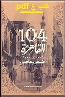 تحميل رواية 104 القاهرة pdf ضحى عاصى