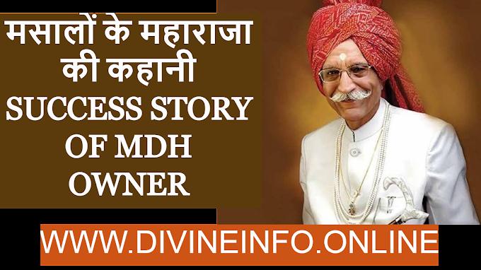 मसालों के महाराजा की कहानी !!SUCCESS STORY OF MDH OWNER!!