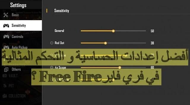 أفضل إعدادات الحساسية و التحكم المثالية في فري فاير Free Fire ؟