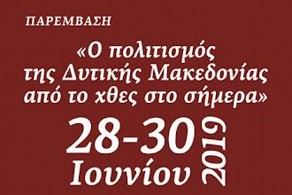 Τριήμερο για τον πολιτισμό της Δυτικής Μακεδονίας  στην Κοζάνη (28 - 30 Ιουνίου)