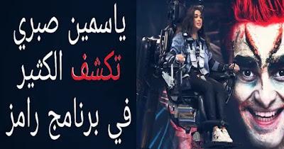 ياسمين صبري تستنجد بزوجها أحمد أبو هشيمة في رامز مجنون رسمي وتكشف عن الكثير