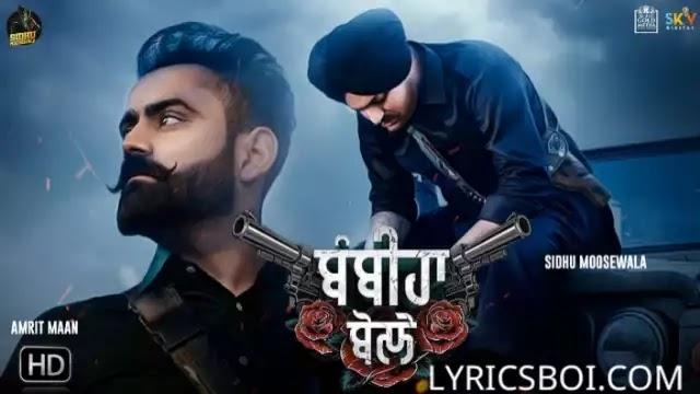 Bambiha Bole Lyrics Sidhu moose wala & amrit Maan
