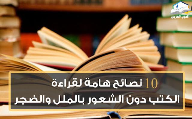10 خطوات تساعدك على قراءة الكتب