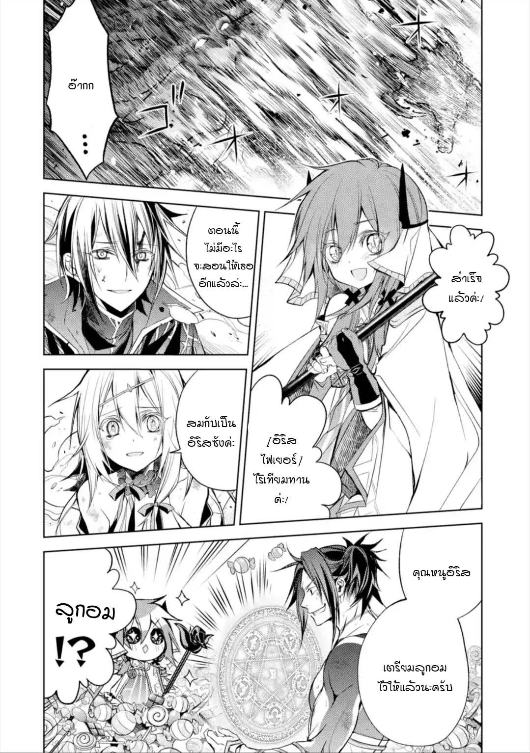 อ่านการ์ตูน Senmetsumadou no Saikyokenja ตอนที่ 8.1 หน้าที่ 5