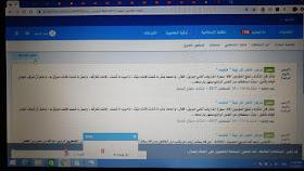 بيان ضلال مفسر الرؤى ، مدعي المهدية ، المدعو- علامه فارقه 41
