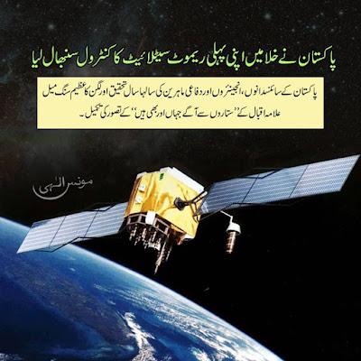 پاکستان نےخلامیں اپنی پہلی ریموٹ سیٹلائیٹ کا کنٹرول سنبھال لیا۔