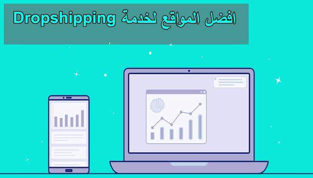 ماهي المواقع المقدمه لخدمة دروبشيبينغ Dropshipping ؟