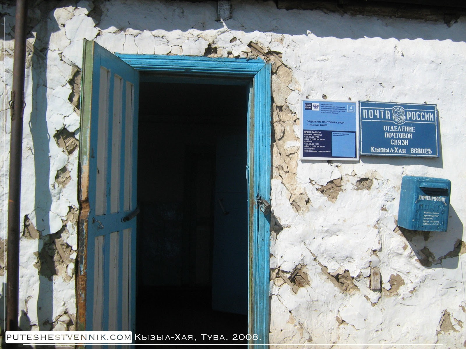Почтовое отделение в Кызыл-Хая