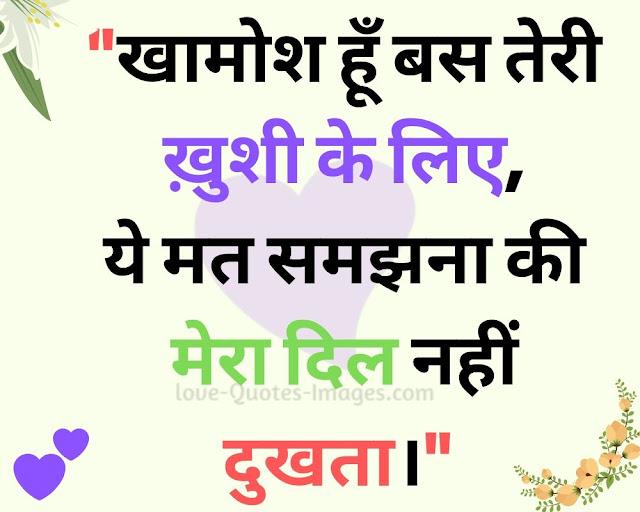Emotional Quotes Images in Hindi, WhatsApp sad status, Fb sad status images in Hindi, images for Instagram sad story in Hindi.