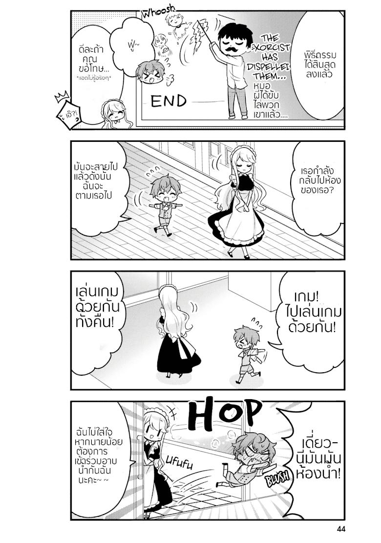 Tekito na Maid no Onee-san to Erasou de Ichizu na เมดซุ่มซ่ามกับเรื่องราว 10 ปี ของนายน้อยผู้เอาแตใจ - หน้า 4