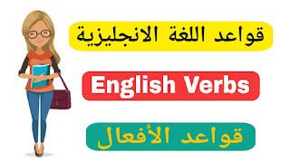 قواعد اللغة الانجليزية - قواعد الأفعال في الانجليزية English Verbs