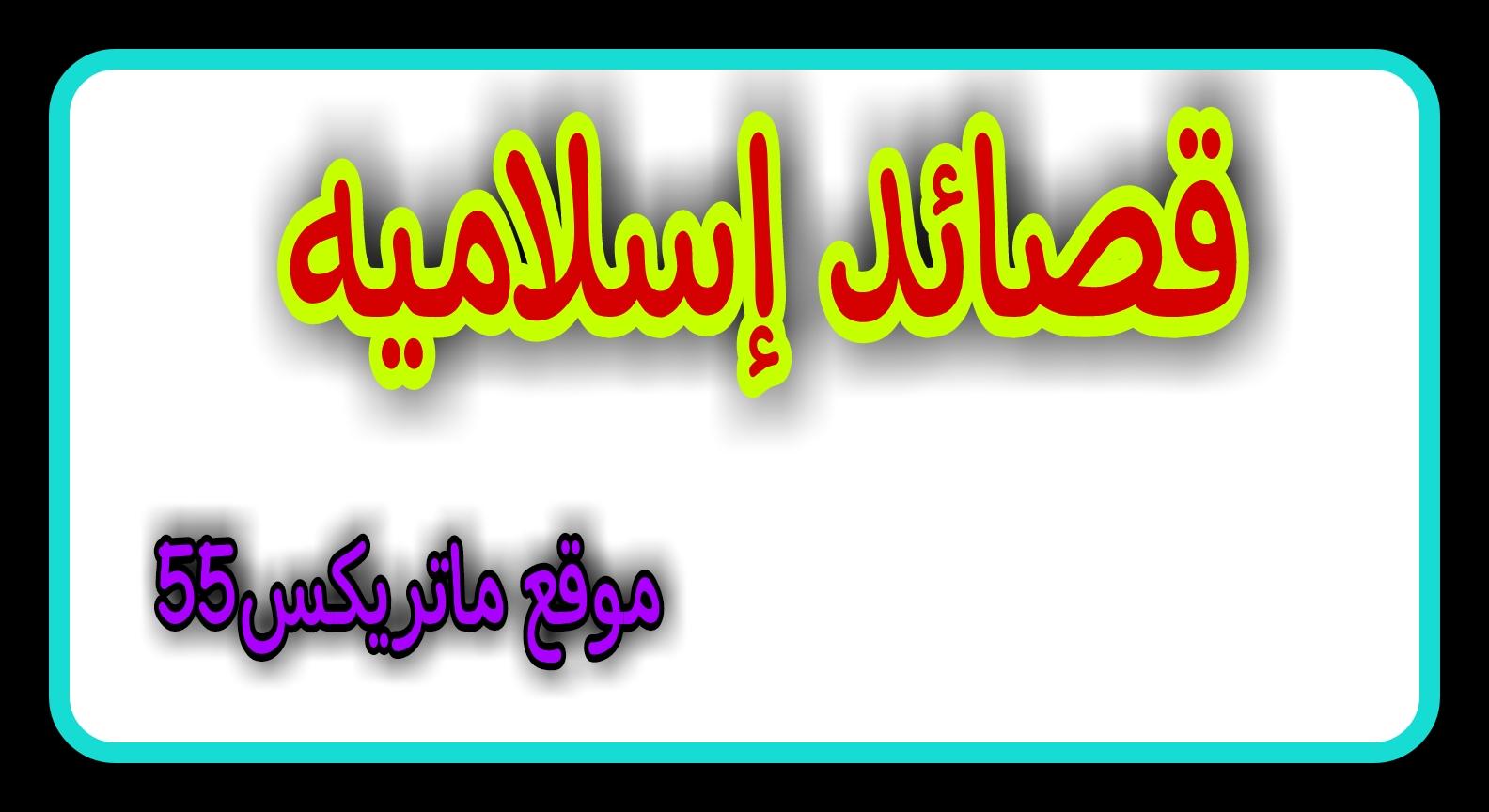 نرجوا رحمتك   معلومات اسلامية   معلومات اسلامية مفيدة   معلومات اسلامية للاطفال
